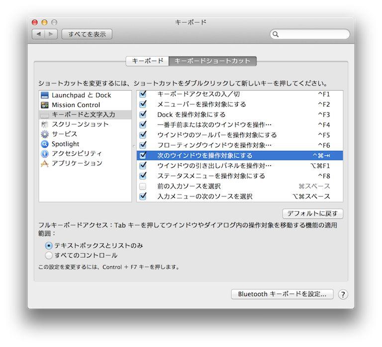 Macのキーボードショートカット設定