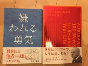 アドラー心理学の本
