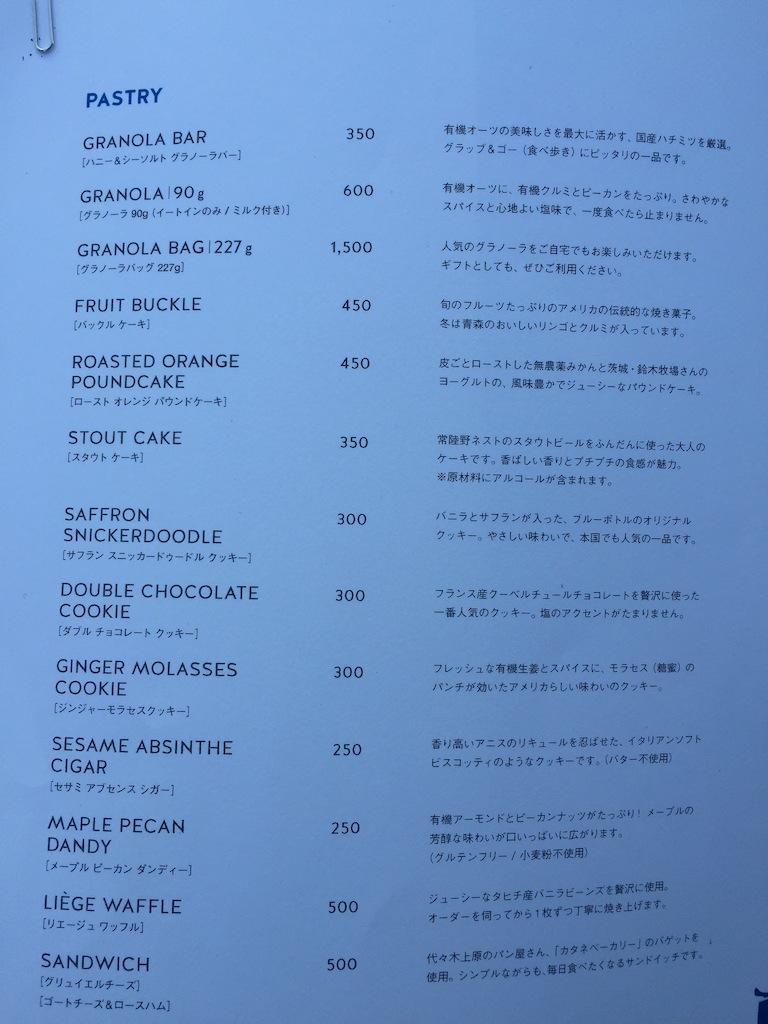 ブルーボトルコーヒーのメニュー(フード)