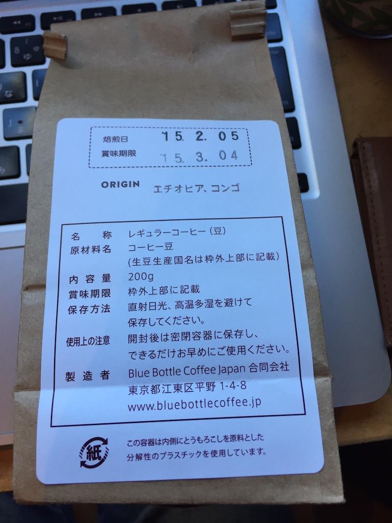 スリーアフリカンズ(ブルーボトルコーヒーの豆、裏面)