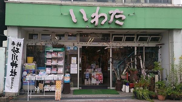 1万円選書のいわた書店