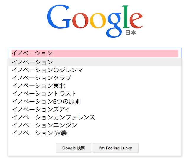 辞職するGoogleのCFOパトリック・ピシェットのウソ!?こうしてイノベーションは生まれる