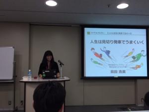 奥田浩美さんの人生は見切り発車でうまくいく講演