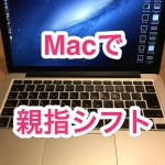Macで親指シフトを設定する方法と効果的な練習方法