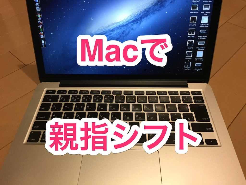 Macで親指シフトを設定する方法と効果的な練習方法