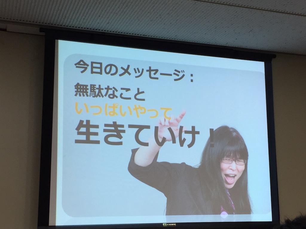 女帝、奥田浩美さんの本「人生は見切り発車でうまくいく」