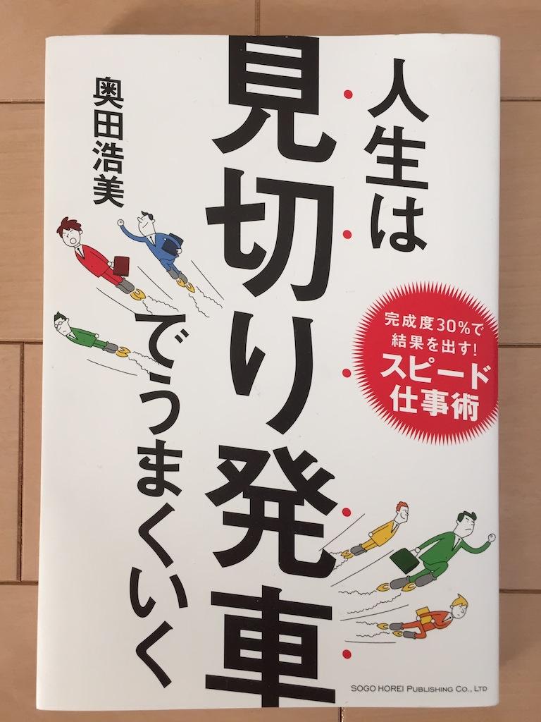 奥田浩美さんの「人生は見切り発車でうまくいく」