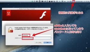 Macの親指シフトでパスワード入力がおかしくなる