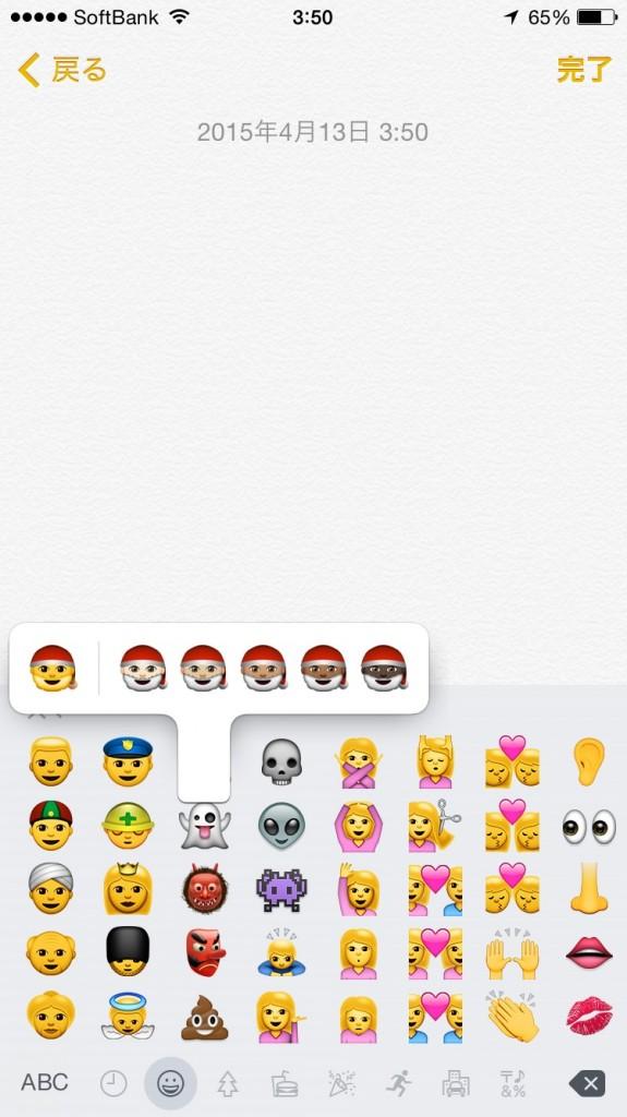 iOS8.3の絵文字