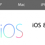 iOSを8.3にアップデートしてみた。変更点と導入後の不具合は?