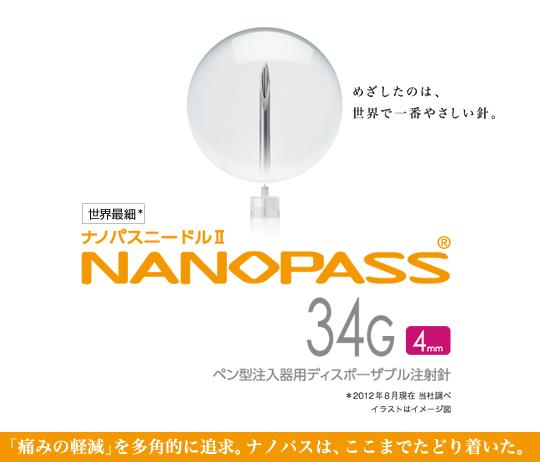 ナノパスニードル