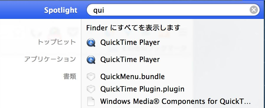 QuickTime Playerの立ち上げ