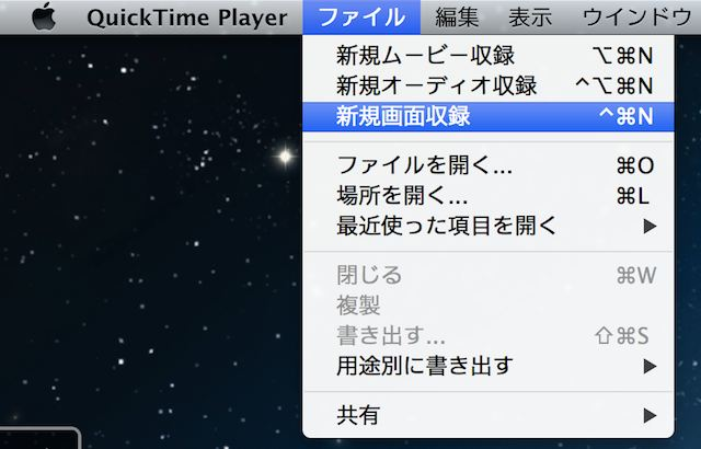 QuickTime Playerで画面収録