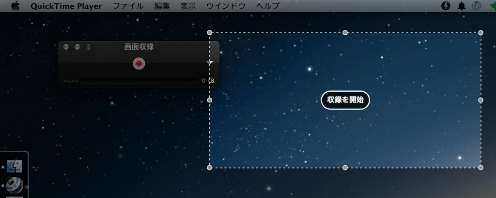QuickTime Playerで一部分を画面収録