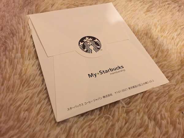MY STARBUCKSに登録していると送られてくる一杯無料のドリンクチケットクーポンが入った封筒