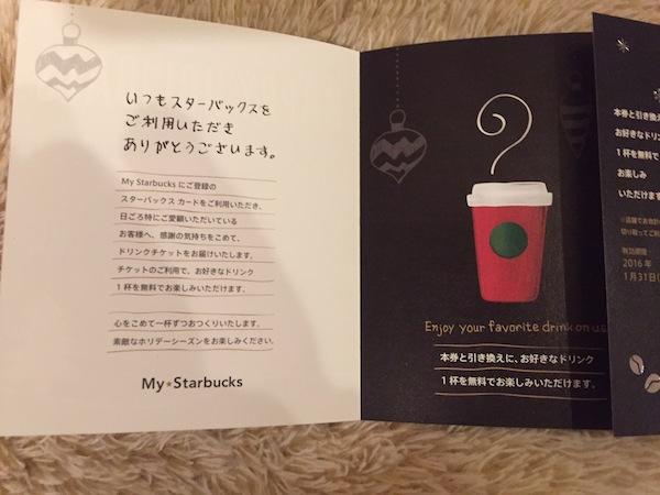 MY STARBUCKSに登録していると送られてくる一杯無料のドリンクチケットクーポン(2015年版)