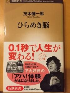 茂木健一郎氏が明かすアイデアが生まれやすいのはこんなとき