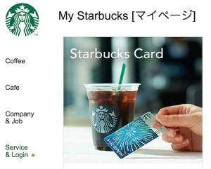 スタバの無料会員、My Starbucks