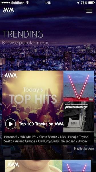 AWAの画面