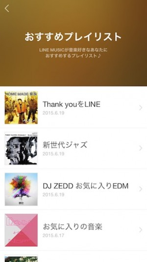LINE-MUSIC-play-list