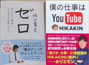 堀江貴文氏とヒカキン氏の対談から分かるビジネスのヒント