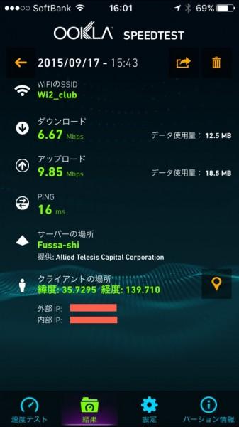スタバ池袋東武店のWiFi速度