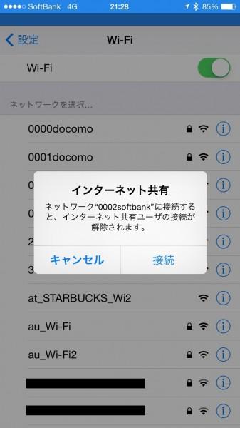 スマホがWiFiでネット接続しているとテザリングはできない
