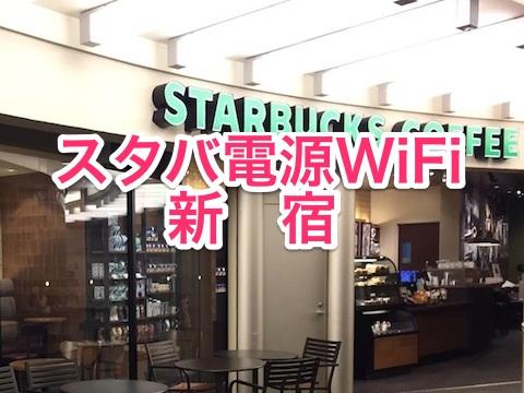 スタバ電源コンセントWiFi情報(新宿)