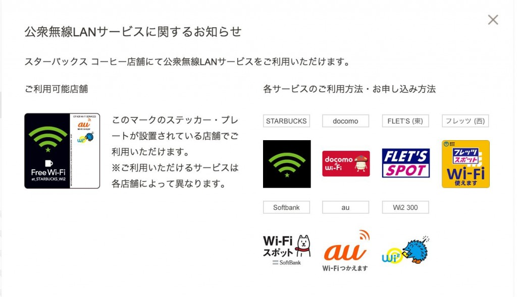スタバの公衆無線LAN、WiFi