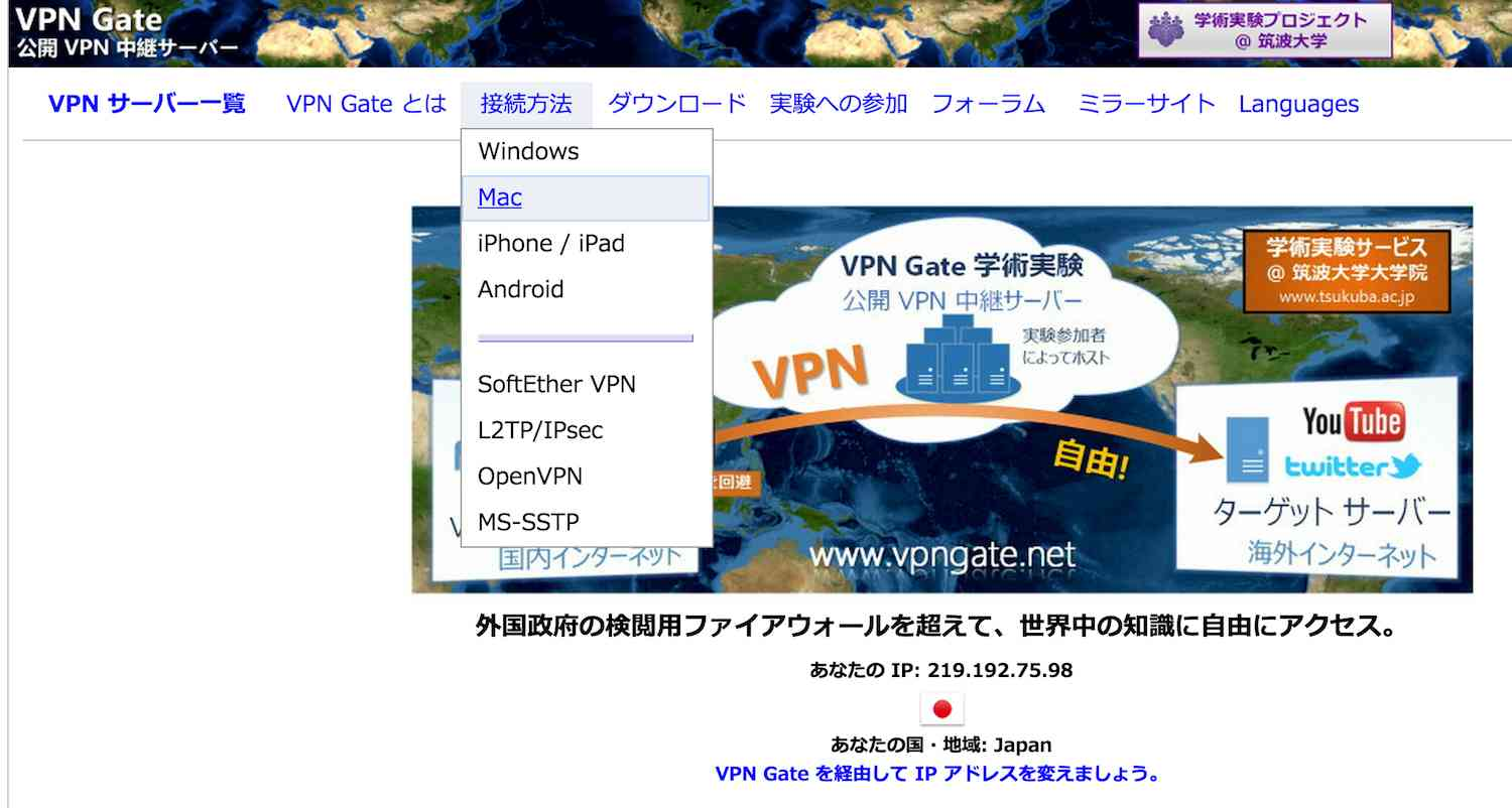 Windows, Mac, iOS(iPhone iPad),  AndroidでのVPN接続の設定方法
