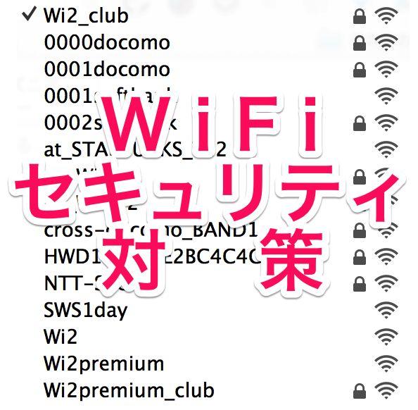 カフェや外出先でのやるべきWiFiネットセキュリティ対策