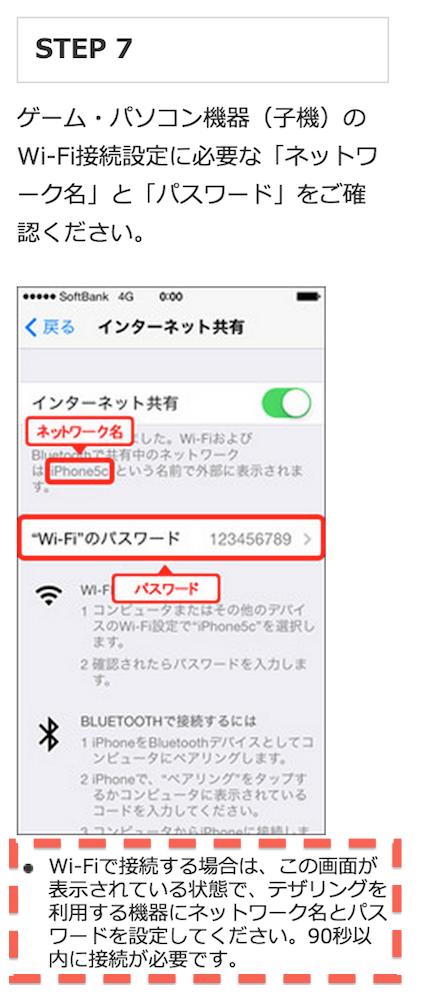 iPhoneのWiFiテザリング接続は90秒以内に接続する必要がある