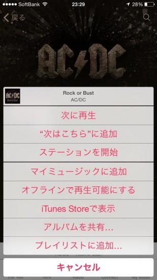 Apple Musicのオフライン再生