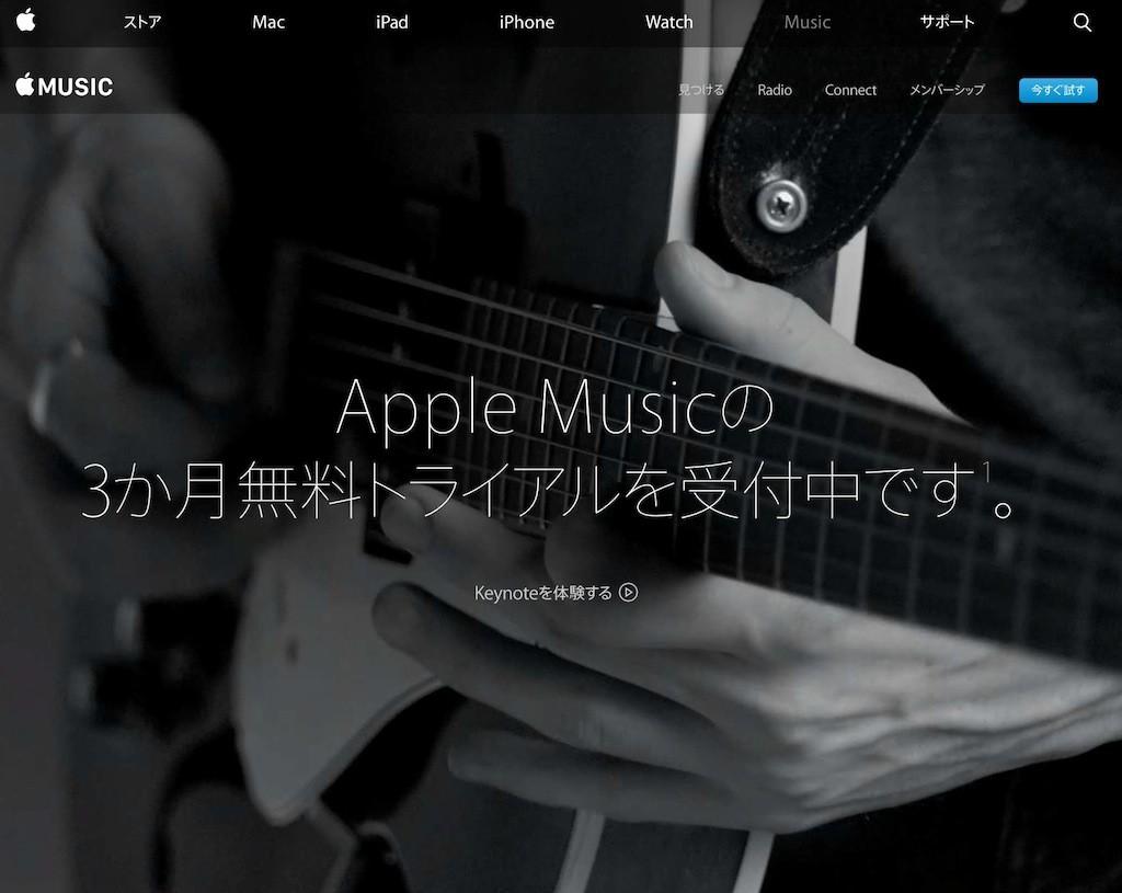 オフラインでも聞けるApple Musicを使ってみた、AWAとLINE MUSICとの比較