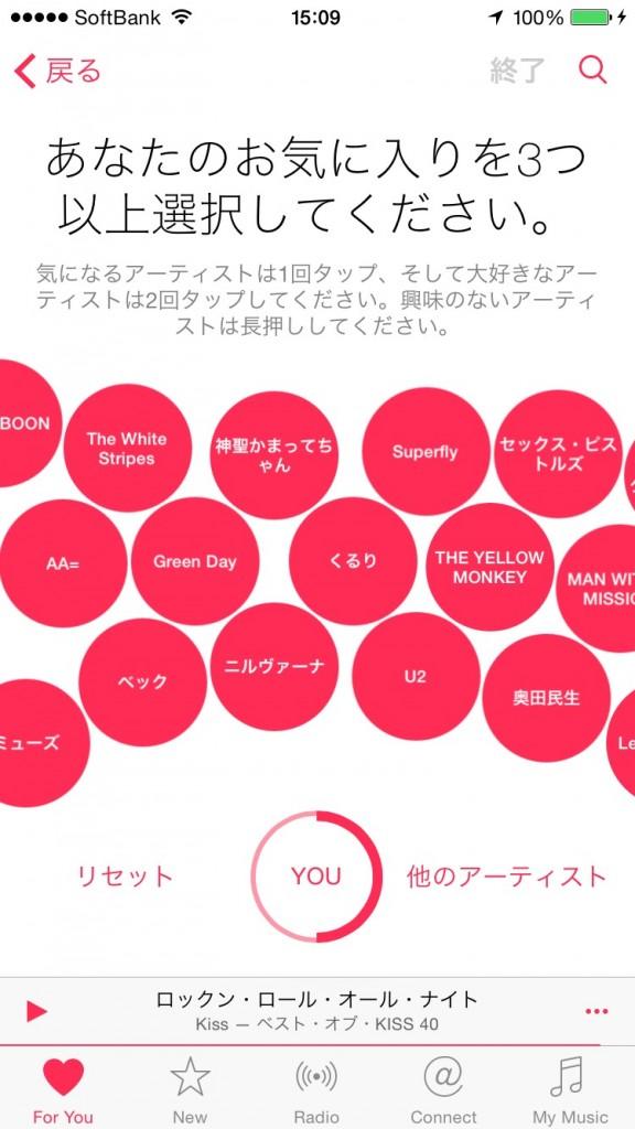 Apple Musicのアーティスト選択画面