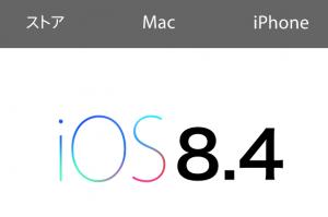iOS8.4へのアップデートを実行!変更点とアプデ後の不具合は?