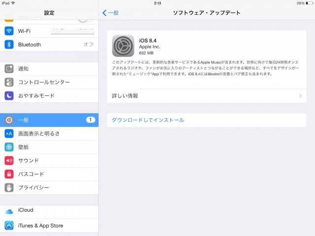 iOS8.4のアップデート詳細