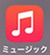 iOS8.3までのミュージックアプリのアイコン