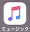 iOS8.4のミュージックアプリのアイコン