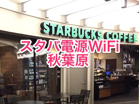 スタバ電源コンセントWiFi情報(秋葉原)
