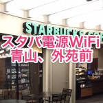スタバ電源コンセントWiFi情報(青山、外苑前)