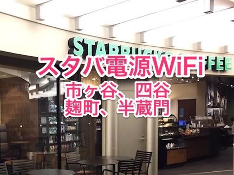 スタバ電源コンセントWiFi情報(市ヶ谷、四谷、麹町、半蔵門)