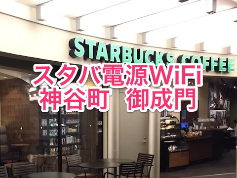 スタバ電源コンセントWiFi情報(神谷町、御成門)