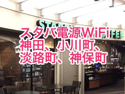 スタバ電源コンセントWiFi情報(神田、小川町、淡路町、神保町)