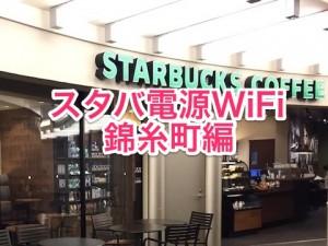 スタバ電源コンセントWiFi情報(錦糸町)