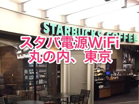 スタバ電源コンセントWiFi情報(丸の内、東京)