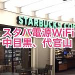 スタバ電源コンセントWiFi情報(中目黒、代官山)