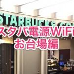 スタバ電源コンセントWiFi情報(お台場)