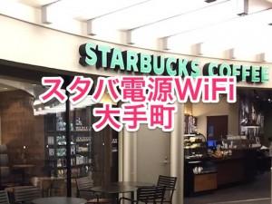スタバ電源コンセントWiFi情報(大手町)