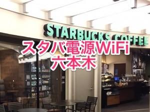 スタバ電源コンセントWiFi情報(六本木)